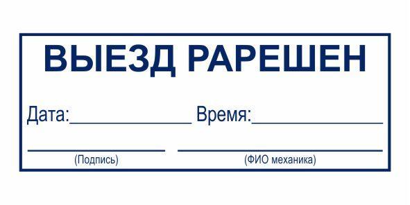 Штамп для путевых листов 11