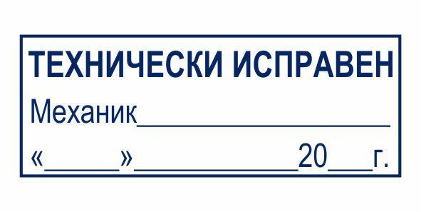 Штамп для путевых листов 131