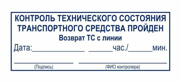 Штамп для путевых листов 20