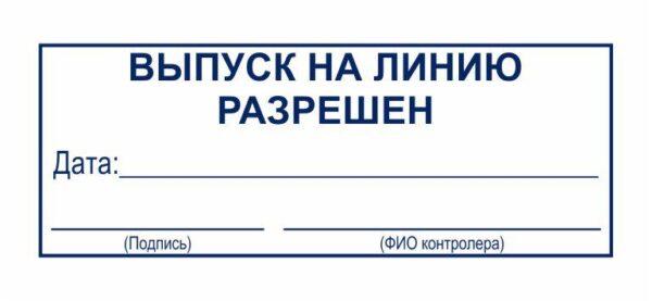 Штамп для путевых листов 21