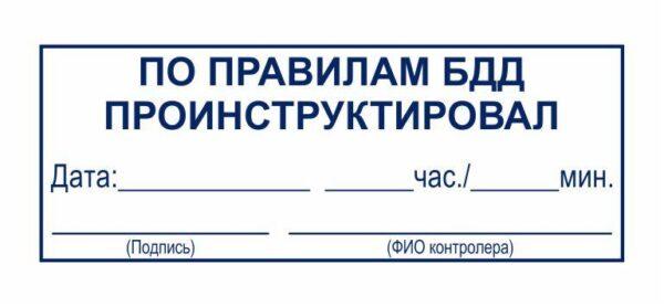 Штамп для путевых листов 26
