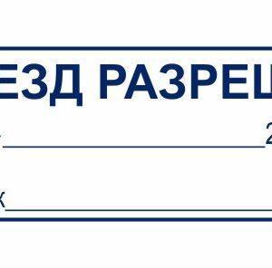 Штамп для путевых листов 9