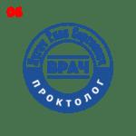 Печать врача проколога в Севастополе