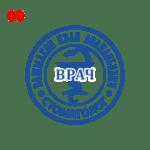 Печать врача стоматолога в Севастополе